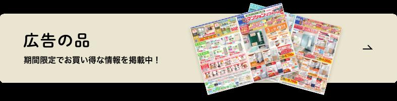 広告の品 期間限定でお買い得な情報を掲載中!