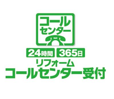 「24時間」「365日」リフォームコールセンター受付