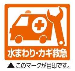 「屋内水まわり」「玄関のカギ」救急駆け付けサービス